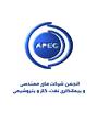 انجمن شرکت های مهندسی و پیمانکاری نفت، گاز و پتروشیمی