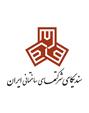 سندیکای شرکت های ساختمانی ایران