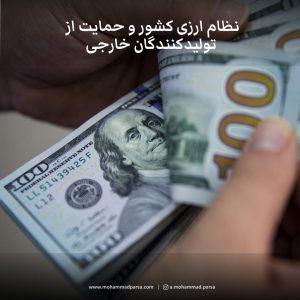 نظام ارزی کشور و حمایت از تولیدکنندگان خارجی