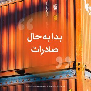 بدا به حال صادرات