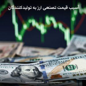 آسیب قیمت تصنعی ارز به تولیدکنندگان
