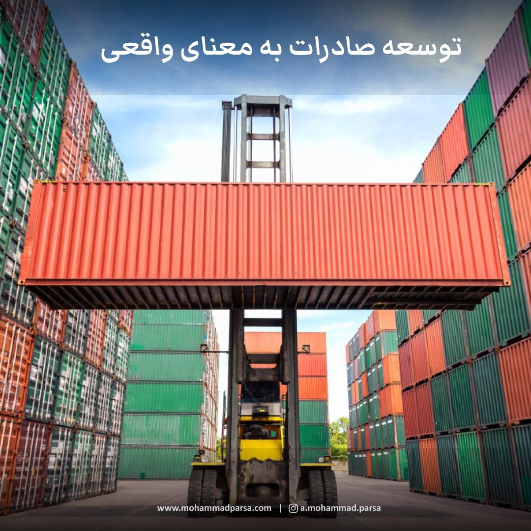 توسعه صادرات به معنای واقعی