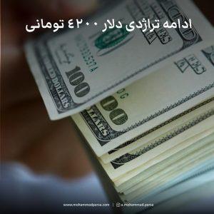 ادامه تراژدی دلار 4200 تومانی