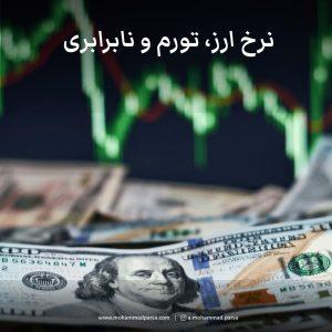 نرخ ارز، تورم و نابرابری