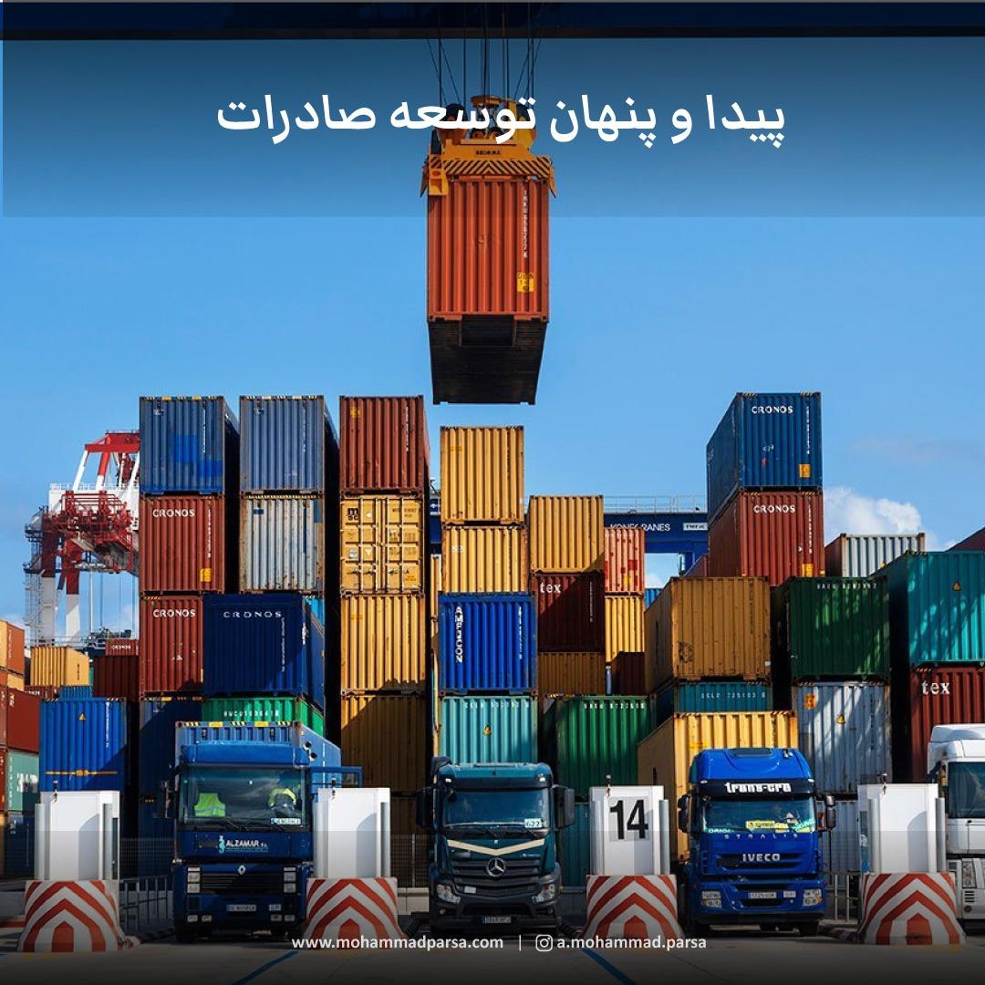 پیدا و پنهان توسعه صادرات