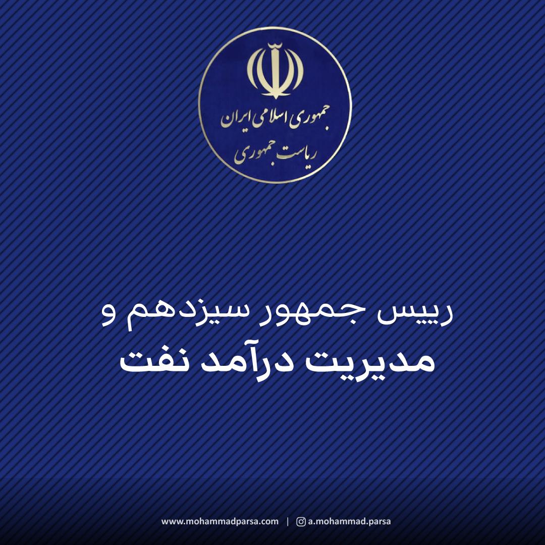 رییس جمهور سیزدهم و مدیریت درآمد نفت