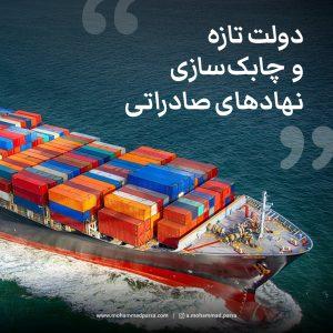 دولت تازه و چابکسازی نهادهای صادراتی