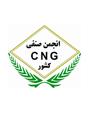 انجمن صنفی cng کشور