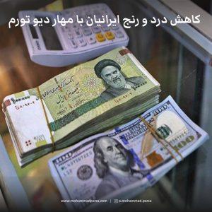 کاهش درد و رنج ایرانیان با مهار دیو تورم
