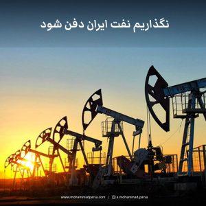 نگذاریم نفت ایران دفن شود